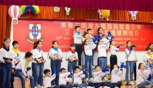 学生于东华三院港九电器商联会小学30周年校庆典礼上表演。