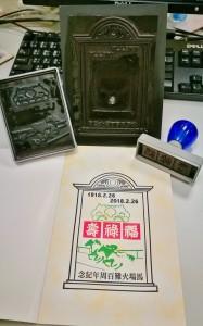 活动参加者可获赠《东华三院马场先难友纪念碑历史》乙本,并可于书册上盖上纪念图章留念。