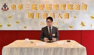 东华三院主席王贤志先生主持东华三院历届总理联谊会周年会员大会。