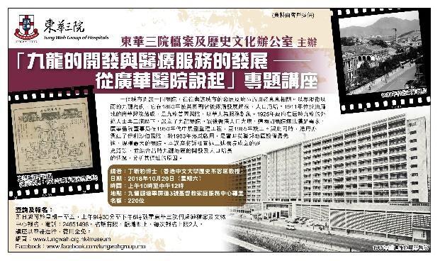 「九龙的开发与医疗服务的发展  从广华医院说起」专题讲座 - AM730广告稿 (2018.10.10)