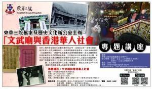 「文武庙与香港华人社会」专题讲座 -AM730 广告