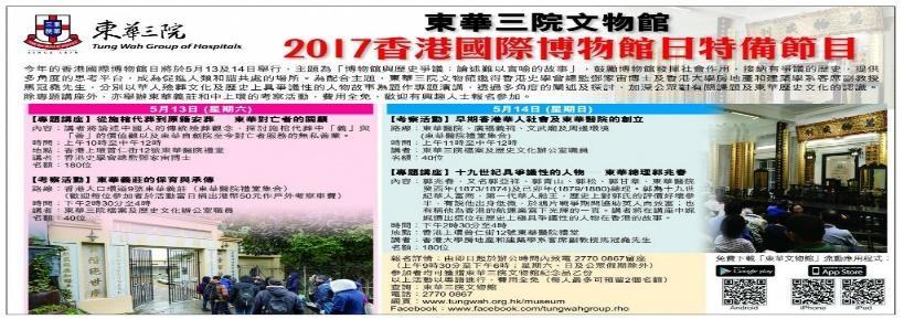 2017香港国际博物馆日特备节目