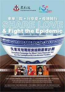 图一为「东华三院‧分享爱‧疫境同行」失业及短期经济援助筹募计划的宣传海报。