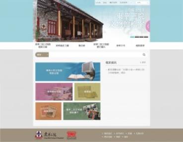 「珍藏·分享──东华三院文物馆档案」网站加入「征信录」及「东华月刊」两个档案专辑