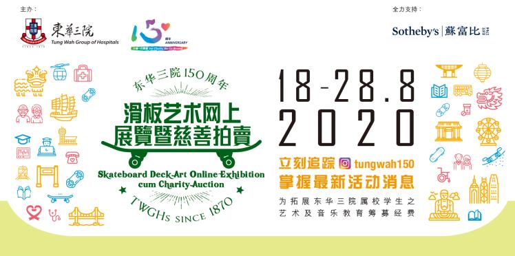 东华三院150周年:滑板艺术展览暨网上慈善拍卖