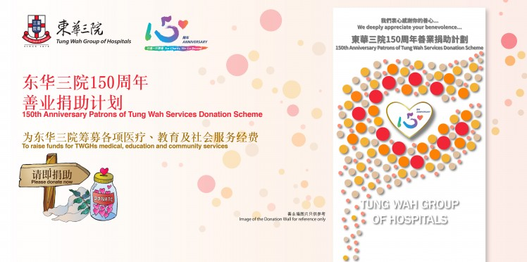 东华三院150周年善业捐助计划