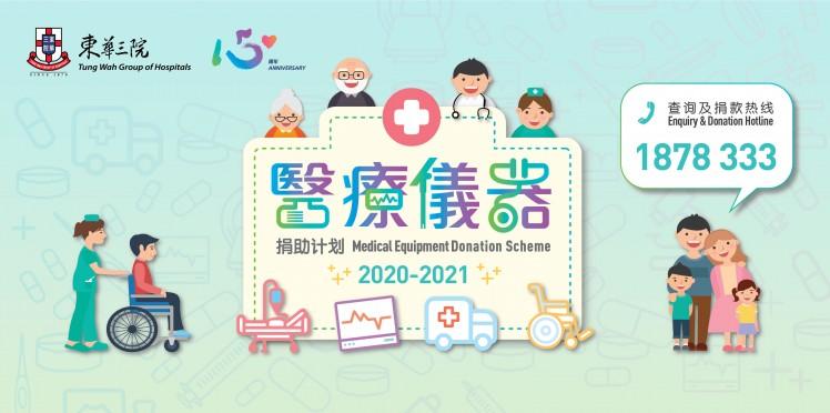 2020 – 21「医疗仪器捐助计划」