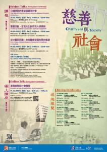 「慈善与社会」活动海报 2020