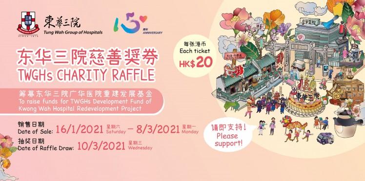 东华三院慈善奖券 (10.3.2021)