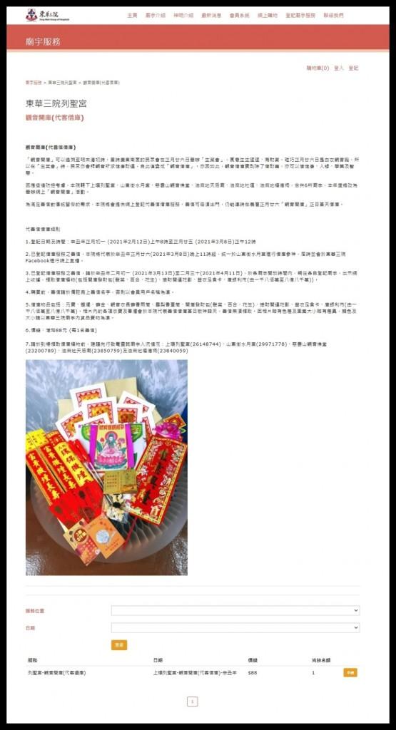 图一︰东华三院于本年度的观音开库活动,将提供网上代善信借库服务,善信可于辛丑年正月初一(2021年2月12日)上午8时起到有关网站登记。