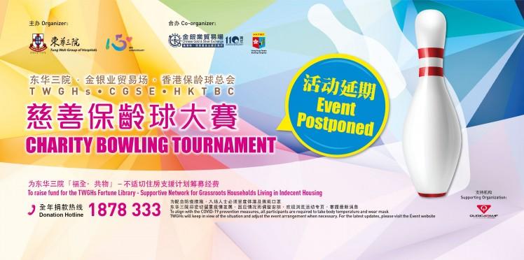东华三院.金银业贸易场.香港保龄球总会慈善保龄球大赛 (14.3.2021)