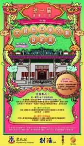 图1︰「第一届东华三院文頴怡中华文创设计奖」比赛海报