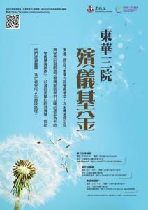 图1︰「东华三院殡仪基金」宣传海报